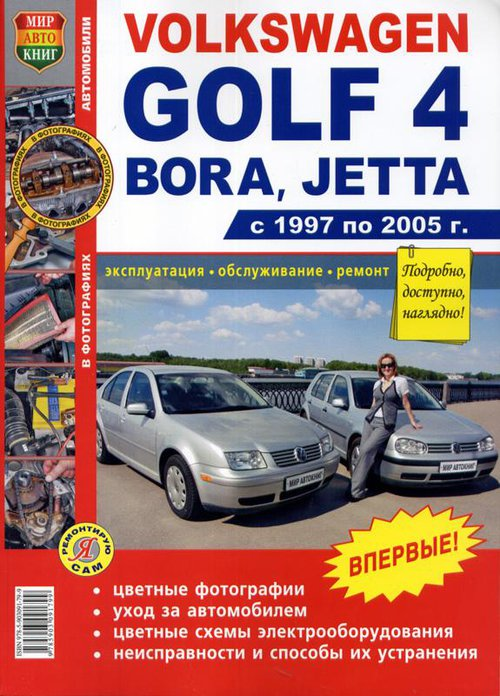 Книга VOLKSWAGEN GOLF IV / BORA / JETTA (Фольксваген Гольф-4) 1997-2005 бензин Пособие по ремонту и эксплуатации цветное