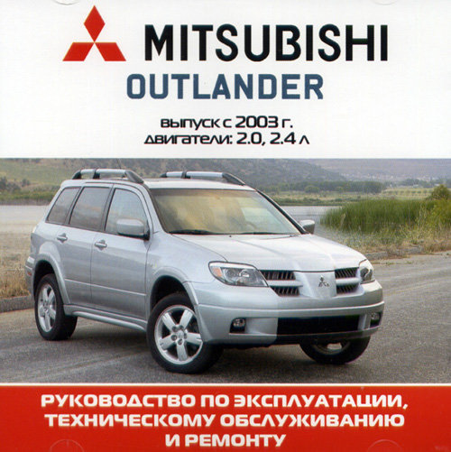 CD MITSUBISHI OUTLANDER с 2003 бензин