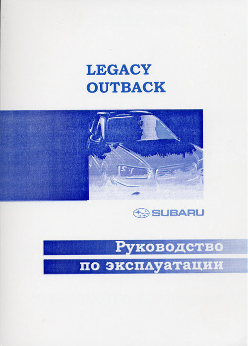 SUBARU LEGACY / OUTBACK Руководство по эксплуатации и техническому обслуживанию