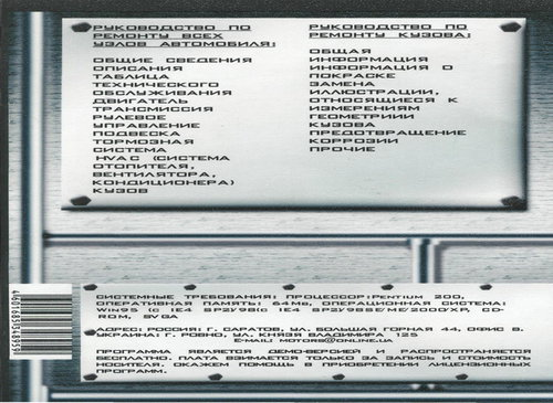 CD NISSAN NOTE c 2006