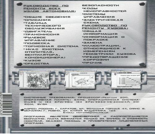 CD NISSAN PATHFINDER / TERRANO с 2004
