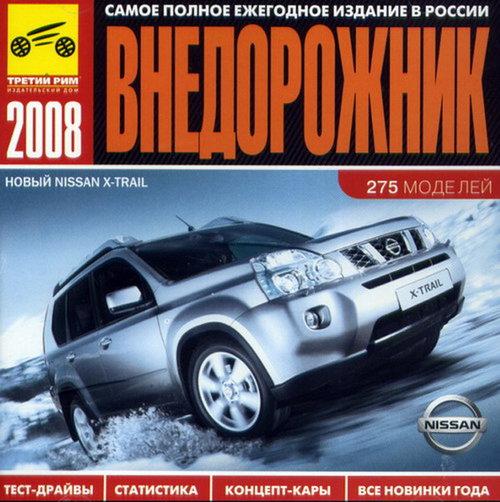 CD Внедорожник 2008