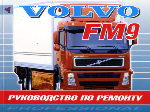 VOLVO FM9 Книга по ремонту с 1998 г.