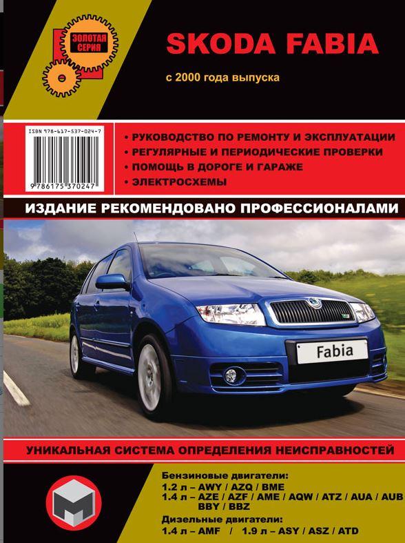 Инструкция SKODA FABIA (Шкода Фабия) с 2000 бензин / дизель Книга по ремонту и эксплуатации