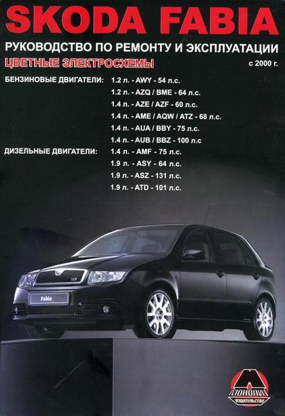 SKODA FABIA с 2000 бензин / дизель Книга по ремонту и эксплуатации