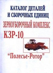 Комбайн КЗР-10 Полесье-Ротор Каталог деталей