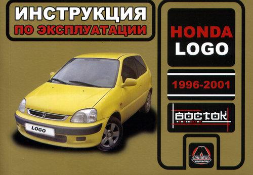 HONDA LOGO 1996-2001 Мануал по эксплуатации и техническому обслуживанию
