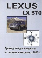 LEXUS LX 570 Руководство по системе навигации