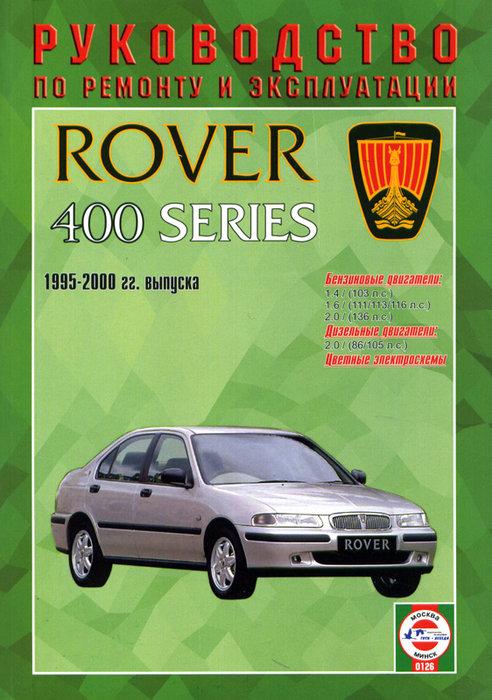 Книга ROVER серии 400 (Ровер 400) 1995-2000 бензин / дизель Пособие по ремонту и эксплуатации