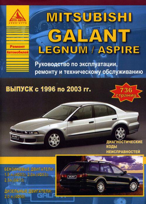 MITSUBISHI ASPIRE / GALANT / LEGNUM 1996-2003 бензин / дизель Книга по ремонту и эксплуатации
