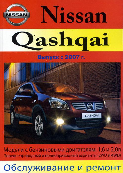 NISSAN QASHQAI с 2007 бензин Пособие по ремонту и эксплуатации