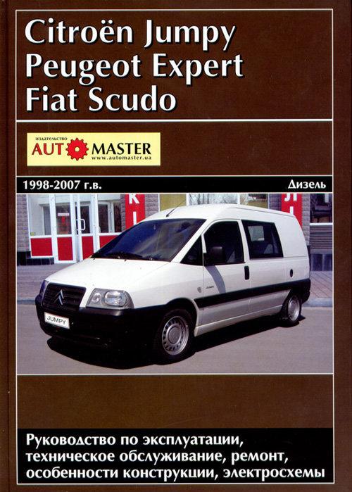 Книга PEUGEOT EXPERT / FIAT SCUDO / CITROEN JUMPY (Пежо Эксерт) 1998-2007 дизель Пособие по ремонту и эксплуатации
