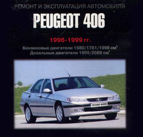 CD PEUGEOT 406 1996-1999 бензин / дизель