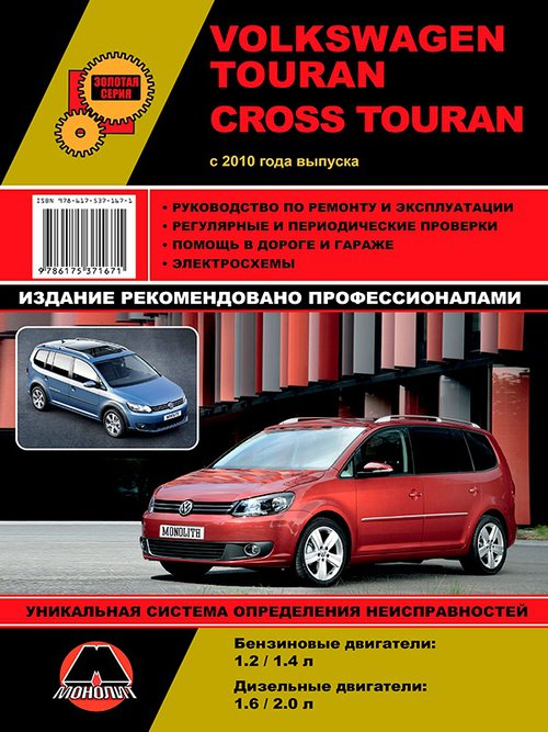 Книга VOLKSWAGEN TOURAN / CROSS TOURAN (Фольксваген Тоуран) с 2010 бензин / дизель Пособие по ремонту и эксплуатации