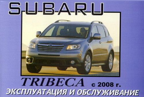 SUBARU TRIBECA с 2008 Руководство по эксплуатации и техническому обслуживанию