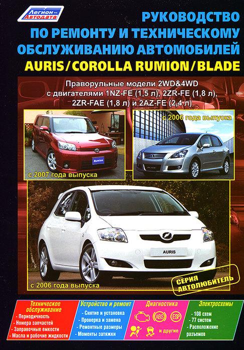 TOYOTA AURIS с 2006 / COROLLA RUMION с 2007 / BLADE с 2006 бензин Пособие по ремонту и эксплуатации