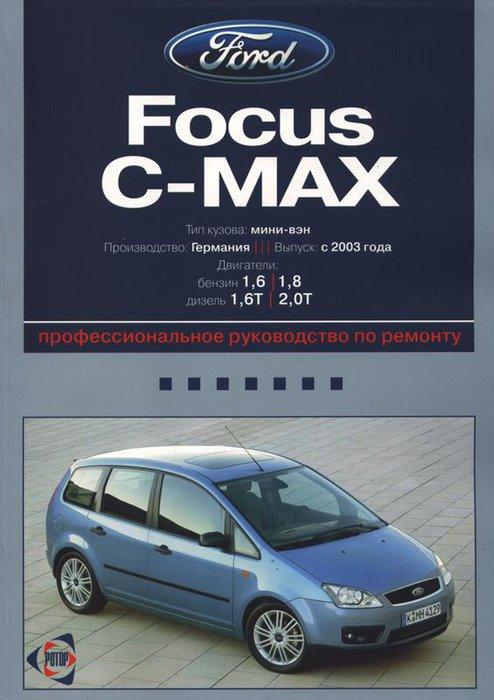 FORD C-MAX с 2003 бензин / турбодизель Пособие по ремонту и эксплуатации