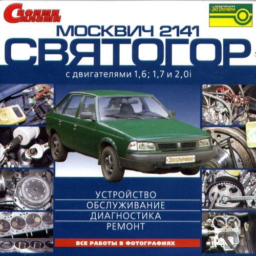 CD Москвич 2141 / Святогор Руководство по ремонту