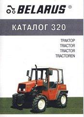 Тракторы Беларусь МТЗ-320 Каталог деталей
