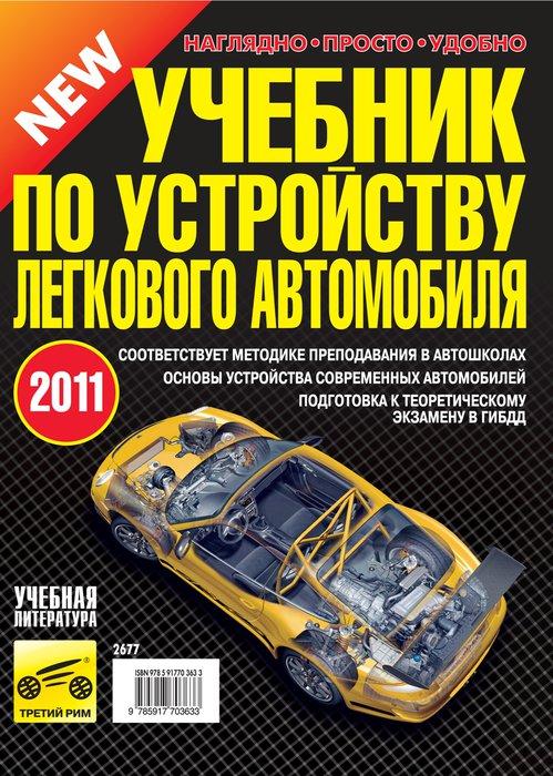 УЧЕБНИК ПО УСТРОЙСТВУ ЛЕГКОВОГО АВТОМОБИЛЯ 2011 (формат А5)