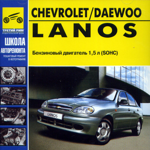 CD DAEWOO LANOS / CHEVROLET LANOS бензин