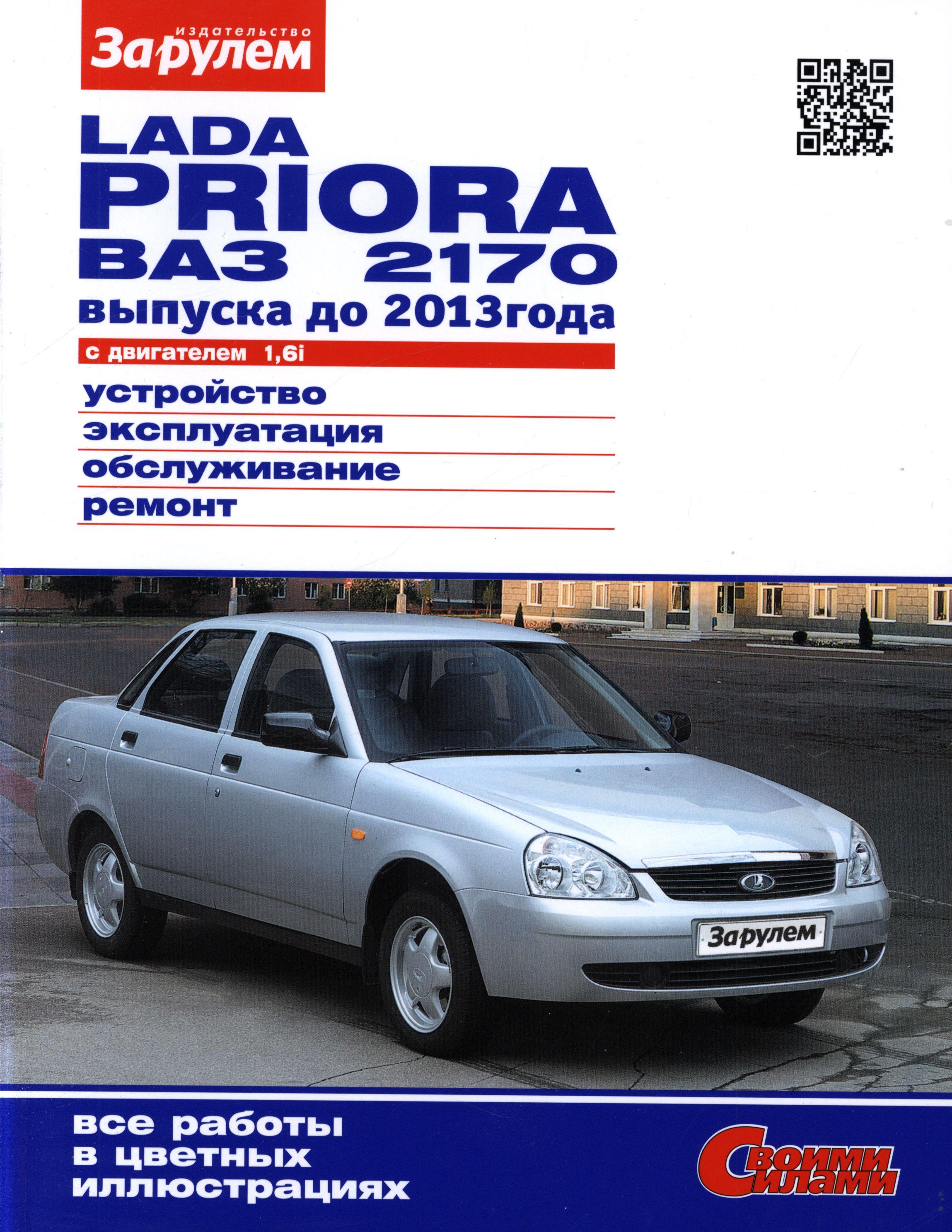 ВАЗ 2170 LADA PRIORA 2007-2013 Руководство по ремонту цветное