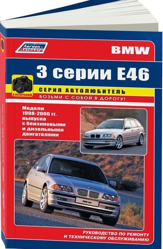 Книга BMW 3 серии (кузов Е46) (БМВ Е46)1998-2006 бензин / дизель Пособие по ремонту и эксплуатации