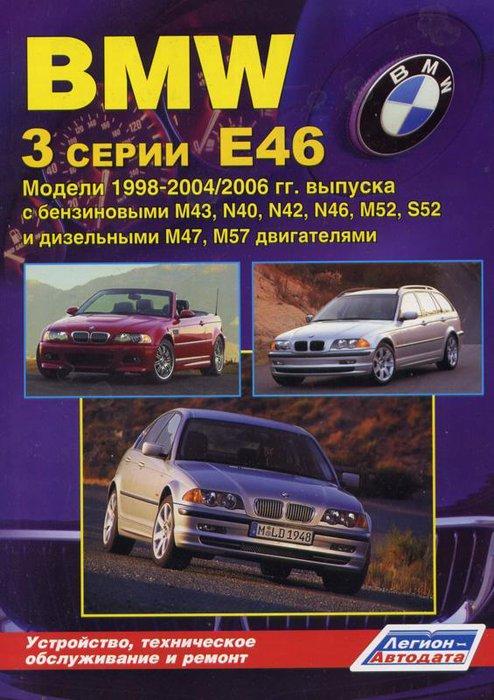 BMW 3 серии (кузов Е46) 1998-2006 бензин / дизель Пособие по ремонту и эксплуатации