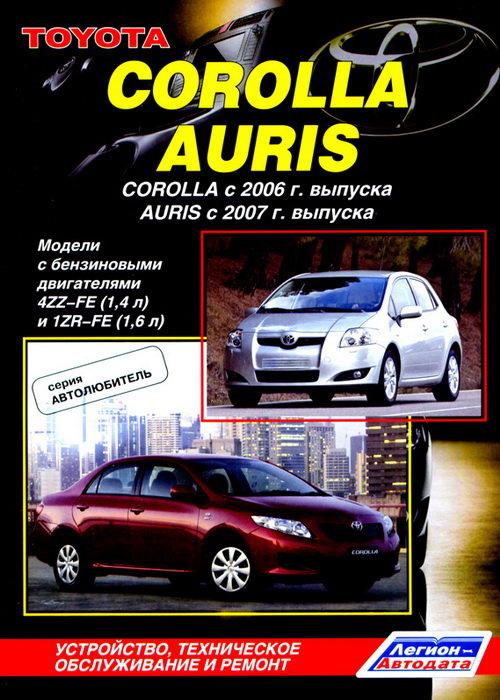TOYOTA AURIS с 2007 / TOYOTA COROLLA с 2006 бензин Пособие по ремонту и эксплуатации