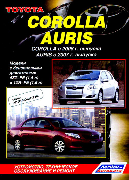 TOYOTA COROLLA с 2006 / TOYOTA AURIS с 2007 бензин Пособие по ремонту и эксплуатации