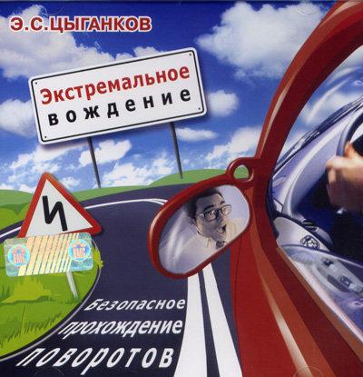 CD Безопасное прохождение поворотов