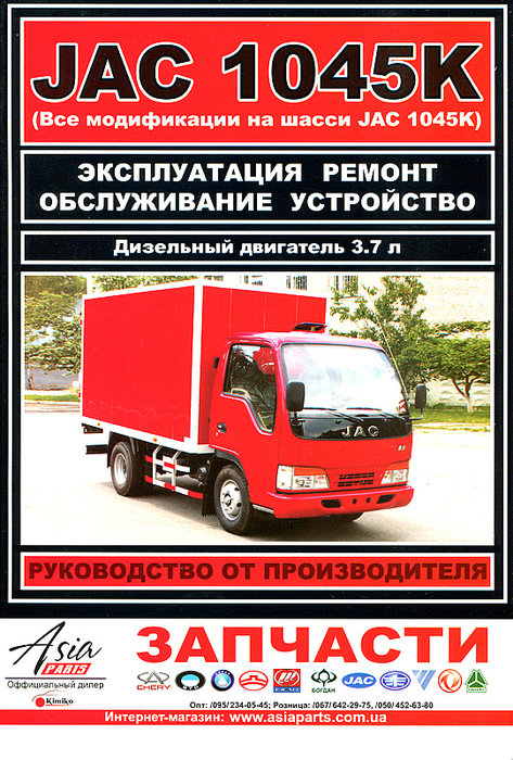 JAC 1045K Книга по ремонту и эксплуатации