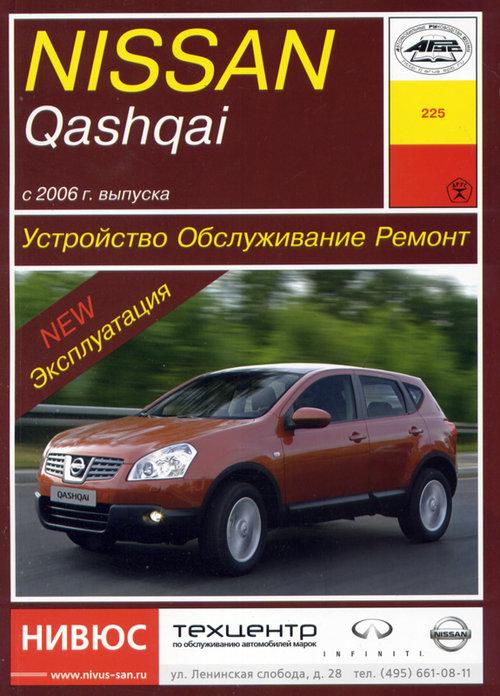 NISSAN QASHQAI с 2006 бензин / дизель Пособие по ремонту и эксплуатации