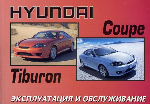 HYUNDAI TIBURON / COUPE Руководство по эксплуатации и техническому обслуживанию