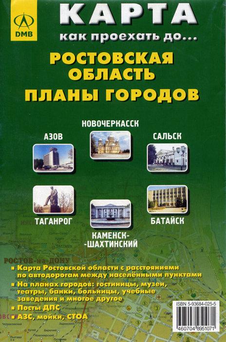 Карта Ростовская область. Планы городов