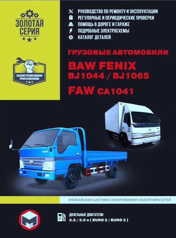 Руководство BAW FENIX BJ1044 / BJ1065, FAW (БАУ Феникс) дизель Пособие по ремонту и эксплуатации + Каталог деталей
