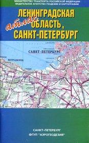 Автодорожный атлас Ленинградской области и Санкт-Петербурга