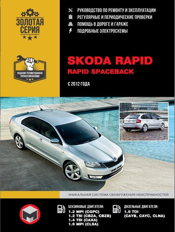 Пособие SKODA RAPID  / RAPID SPACEBACK с 2012 бензин / дизель Руководство по ремонту