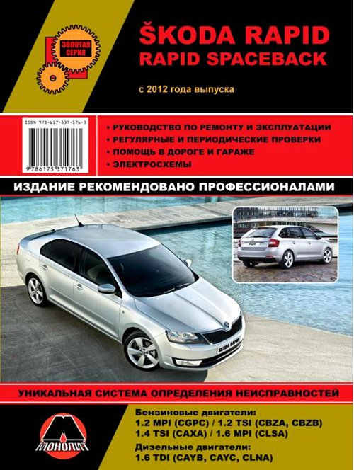 Skoda Rapid / Rapid Spaceback с 2012 бензин / дизель Книга по ремонту