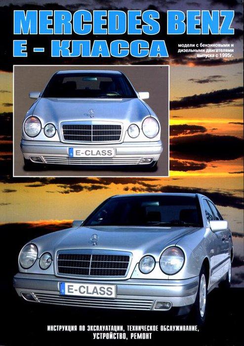 MERCEDES-BENZ E Класс (W 210) с 1995 бензин / дизель Пособие по ремонту и эксплуатации