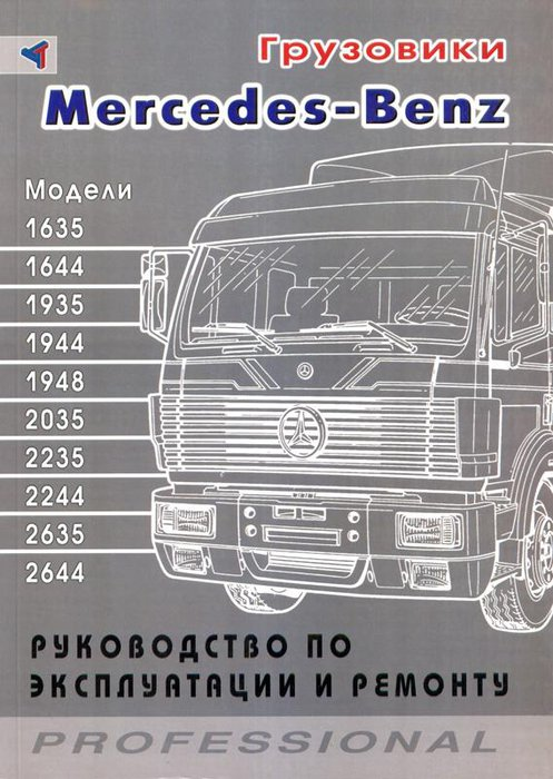 MERCEDES BENZ 1635-2644 с 1999 бензин