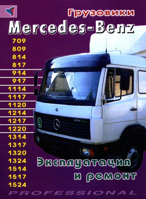 MERCEDES BENZ 709-1524
