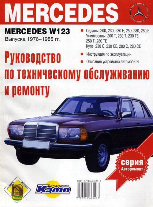 MERCEDES-BENZ W 123 1976-1984 бензин