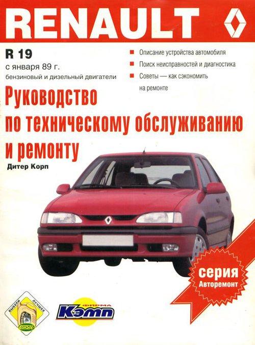 RENAULT 19 с 1989 бензин / дизель Пособие по ремонту и техобслуживанию