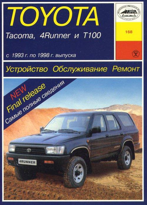 TOYOTA 4RUNNER / T100 / TACOMA 1993-1998 Пособие по ремонту и эксплуатации