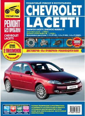 Книга DAEWOO LACETTI (Дэу Лачетти) с 2003 бензин Руководство по ремонту в цветных фотографиях