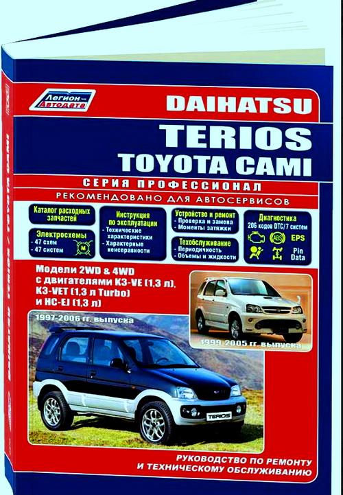 Книга DAIHATSU TERIOS 1997-2006 / TOYOTA CAMI 1999-2005 (Дайхатсу Териос) бензин Пособие по ремонту и эксплуатации