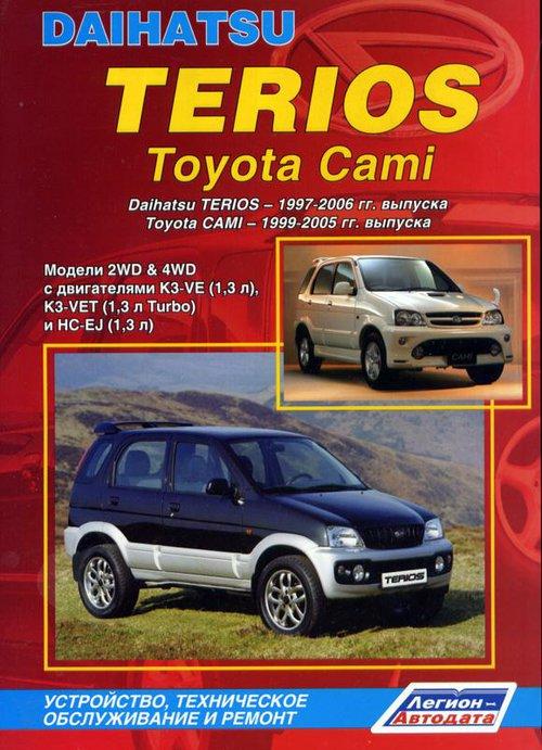 DAIHATSU TERIOS 1997-2006 / TOYOTA CAMI 1999-2005 бензин Пособие по ремонту и эксплуатации