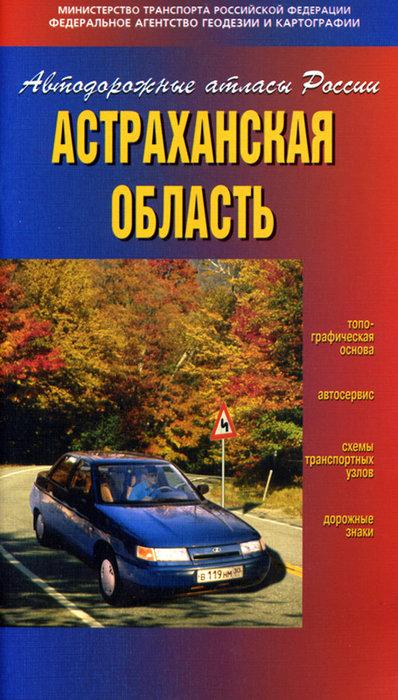 Атлас Астраханская область