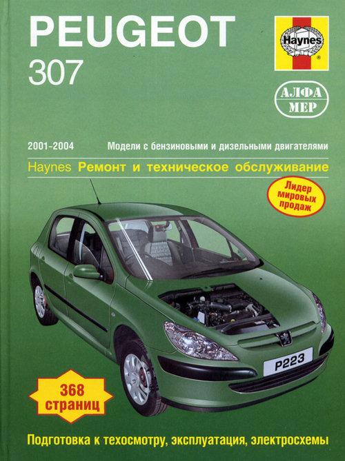PEUGEOT 307 2001-2004 бензин / турбодизель Пособие по ремонту и эксплуатации
